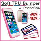 iPhone6s iphone6 バンパーケース TPU ソフトケース アイフォン6ケース 選べる5色