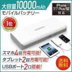 モバイルバッテリー 大容量 急速 充電 10000mAh ROMOSS ホワイト iPhone Android スマートフォン スマホバッテリー