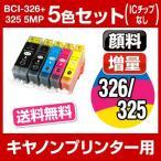 ショッピングプリンター キャノン互換インク キャノンプリンターインク キヤノンプリンター用 キャノン プリンタインク BCI-326+325/5MP 互換 インクカートリッジ MG5130