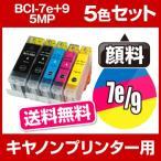 プリンター インク キヤノン BCI-7E+9/5MP 5色 キャノン 増量 bci-7e bci-9bk 互換インクカートリッジ 残量表示付 送料無料