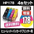 プリンター インク HP HP178XL ヒューレットパッカード bci-7e 互換インクカートリッジ 残量表示付 送料無料