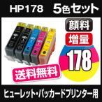 hp178xl HP178XLプリンターインクヒューレットパッカードインク5色マルチパック 互換 HP178互換5色セット増量