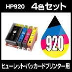 ヒューレット・パッカード HP920XL 4色セット 互換インクカートリッジ ヒューレットパッカードプリンター用HP920-XL4CL-SET【メール便不可】