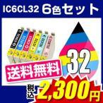 ショッピングプリンター インク プリンターインクエプソン 互換インクカートリッジ エプソン インク EPSON エプソンインクカートリッジ IC6CL32 インク エプソン EPSON IC32