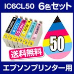 IC6CL50 6色セット プリンターインク エプソン EP...