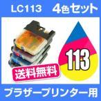 ブラザー brother MFC-J4910CDW MFC-J4810DN DCP-J4215N DCP-J4210N MFC-J4510N インク LC113-4PK 互換インク 4色セット