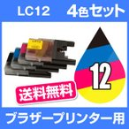 プリンター インク ブラザー LC12-4PK 4色 LC12 互換インクカートリッジ送料無料