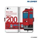 JR九州 キハ200系「赤い快速」 スマホケース iPhone6s iPhone6 SE 5s 5 手帳型ケースタイプ:ts1045na-umc02 鉄道 電車 ミスターダイマー Mr.DIMER【受注商品】