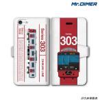 JR九州 303系 筑肥線 スマホケース iPhone6s iPhone6 SE 5s 5 手帳型ケースタイプ:ts1049nd-umc02 鉄道 電車 ミスターダイマー Mr.DIMER