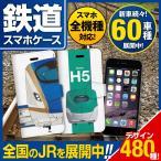iPhoneケース アイフォンケース 鉄道スマホケース iPhone6s iPhone6 アイフォン6  鉄道 手帳 商品化許諾済 ミスターダイマー Mr.DIMER[◆]