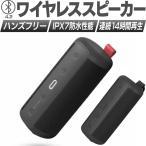 ワイヤレススピーカー Bluetooth4.2 高音質 Bluetoothスピーカー 防水 IPX7 ブルートゥース AUX 音声アシスタント対応 ポータブル お風呂