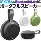 スピーカー Bluetooth 高音質 Bluetoothスピーカー ワイヤレススピーカー ブルートゥーススピーカー 防水 ブルートゥース ワイヤレス 防水 IPX7  Bluetooth5.0