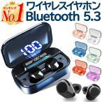 ワイヤレスイヤホン bluetooth イヤホン 完全 ブルートゥース イヤホン Bluetooth5.1 自動ペアリング IPX7防水 両耳 片耳 ヘッドホン 通話 AACコーデック