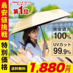折りたたみ傘 日傘 レディース 完全遮光 軽量 晴雨兼用 耐風 折りたたみ おしゃれ 折傘 UPF50+ UVカット率99.9% コンパクト 遮光率100% 遮蔽率99.9%以上
