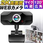 Webカメラ PCカメラ マイク ウェブカメラ usbカメラ パソコンカメラ ウェブカム 会議用 Skype対応 Zoom対応 小型 軽量 在宅勤務 ビデオ会議 テレワーク用カメラ