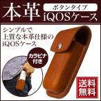 本革アイコスケース ボタンタイプ 本革 IQOS iQOS ケース カラビナ ストラップ アイコス iqos ケース レザー カバー ホルダー 電子タバコ タバコ あいこす