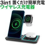 ワイヤレス充電器 チャージャー 充電器  apple watch 充電器 iphone アップルウォッチ 3in1 qi 充電器 置くだけ充電 スマホ airpods ipad usb-c 3台同時充電可能