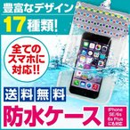 【在庫処分】スマホ防水ケース iphoneSE 6 6plus iPhone6s iPhone6sPlus Plus プラス iPhone防水ケース xperia docomo アイフォン6s スマフォ スマホケース