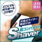 メール便送料無料 髭剃り&ライター 電子ライター付きひげ剃り USB充電 ひげそり ライター 充電式 電池不要 携帯