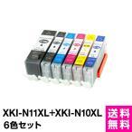 キヤノン CANON PIXUS XK70 PIXUS XK50 インク XKI-N11+N10/6MP 互換インク 6色セット