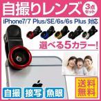 セルカレンズ 自撮りレンズ クリップ 接写 魚眼 広角 マクロ 自撮り棒併用 スマホ タブレット カメラレンズ 携帯レンズ iphoneSE 6 6plus 6s 6sPlus