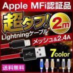 ショッピングlightning iphoneケーブル lightning ライトニングケーブル 2m MFI ipad mini 充電・データ転送ケーブル 充電ケーブル コード スマホ スマートフォン iPhone7 Plus Plus