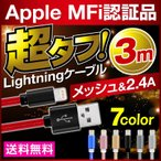 iphoneケーブル lightning ライトニングケーブル MFI ipad mini 充電・データ転送ケーブル 3m 充電ケーブル コード スマホ スマートフォン iPhone7 Plus Plus