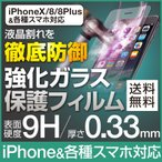 iPhone ガラスフィルム 保護フィルム アイフォン強化ガラス 液晶保護 Plus Xperia Zenfone