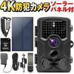 防犯カメラ 4K ソーラーパネルセット トレイルカメラ ワイヤレス 屋外 家庭用 上書き ケーブル 無線 モニターセット 動体検知 監視カメラ 800万画素