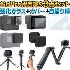 gopro カバー 自撮り棒 保護フィルム セット ゴープロ アクセサリー gopro MAX hero8 hero7 hero6 hero5 hero4 3way 三脚 9H強化ガラスフィルム 耐衝撃 撥水