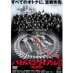 ショッピングused バトル・ロワイアル II 鎮魂歌(レクイエム) スペシャルエディション 限定版 [DVD]
