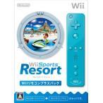 ショッピングWii Wiiスポーツ リゾート (「Wiiリモコンプラス (アオ) 」1個同梱)