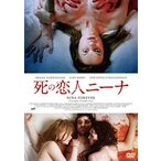 死の恋人ニーナ [DVD]