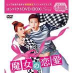 魔女の恋愛 コンパクトDVD-BOX[期間限定スペシャルプライス版]