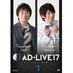「AD-LIVE2017」第3巻(関智一×羽多野渉)(初回仕様限定版) [DVD]