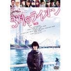3月のライオン 前編  DVD 通常版
