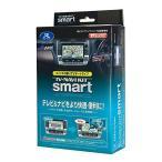 データシステム ( Data System ) テレビナビキット (スマートタイプ) トヨタ クラウンアスリート / クラウンロイヤル TTN-18S