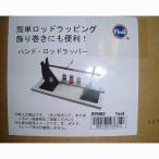 富士工業(FUJI KOGYO) ハンド・ロッドラッパー RRM2