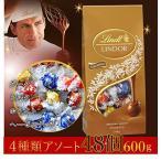 リンツ リンドール アソート チョコレート 600グラム ダークヘーゼルナッツミルクホワイトの4種類アソート Lindt LINDOR ASSORTE