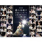 大島優子卒業コンサート in 味の素スタジアム~6月8日の降水確率56%(5月16日現在)、てるてる坊主は本当に効果があるのか?~ (初回仕様限定盤)