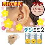 補聴器シーメンス補聴器取扱いの超小型耳穴デジミミ2左耳用