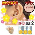 補聴器シーメンス補聴器取扱いの超小型耳穴型デジミミ2右耳用