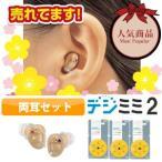 補聴器 シーメンス補聴器取扱いの超小型耳穴デジミミ2両耳用