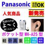 補聴器【新発売】【片耳】【電池付き】パナソニックポケット型WH-A25型