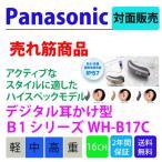 補聴器【耳かけ型】【片耳】【人気商品】パナソニック デジタル耳かけ型B1シリーズ WH-B17C 中等度�高度