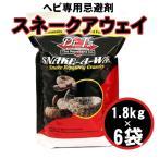 Yahoo!豊栄薬品 Yahoo!店【お買い得】スネークアウェイ 1.8kg × 6袋/ケース