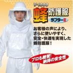 蜂防護服ラプターIII V-1000 +防護手袋V-4セット