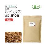 ルイボスティー オーガニック パック クラシック 茶葉 200g 煮出し ノンカフェイン(ルイボス茶 有機 rooibos tea)