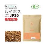 ルイボスティー オーガニック パック クラシック 2g×90個(ルイボス茶 有機 rooibos tea)