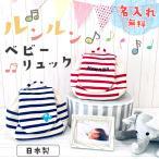 ベビーリュック 名入れ ベビー リュック リュックサック 出産祝い 一升餅にも 日本製 男の子 女の子 赤ちゃん おしゃれ ギフト
